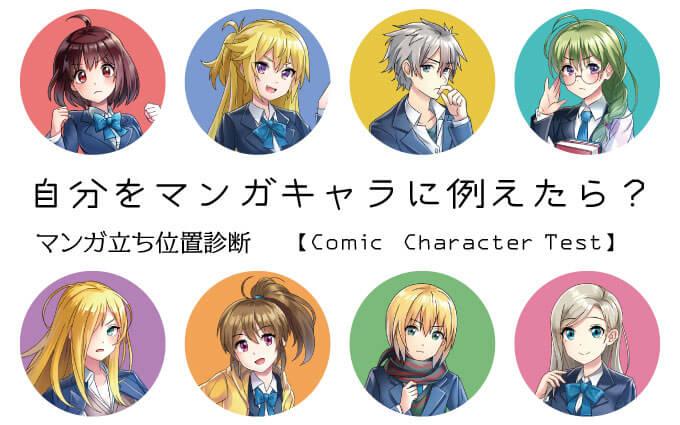 診断 アニメ キャラクター